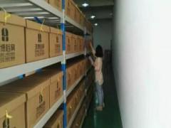 档案整理寄存中心