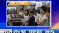 """长春市开展""""国际档案日""""宣传活动"""