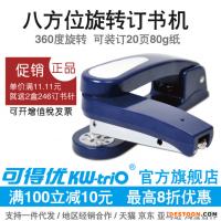 5360R 旋转式订书机45度 20页订书机订书器装订机