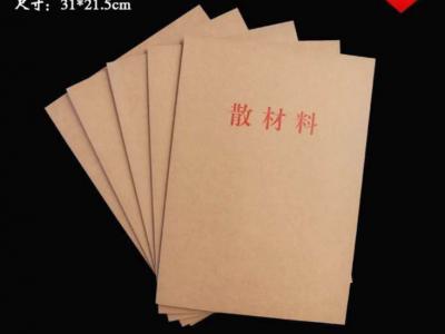 10张A4纸散材料人事职工干部档案盒散材料袋干部档案散材料
