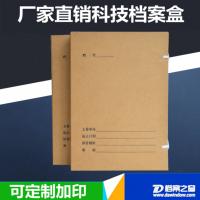 科技档案盒定做无酸纸档案盒来图定做档案盒会计牛皮纸定制档案盒