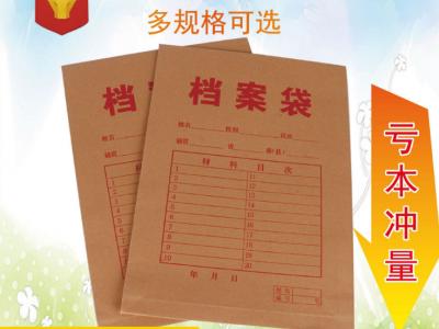 厂家直销批发牛皮纸文件袋 办公收纳图纸档案袋无酸纸进口纸定制