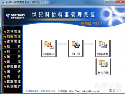 世纪科怡 档案管理软件 V3.2.1 V3.3 V5