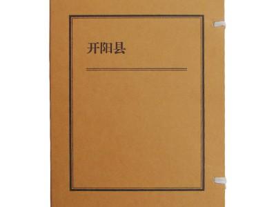 定制档案盒 定做牛皮纸档案盒 无酸纸档案盒