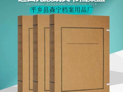 档案盒|进口牛卡纸|档案盒厂家|无酸纸档案盒无酸纸档案盒厂家