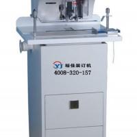全自动线式档案装订机裕佳YJ-QD500