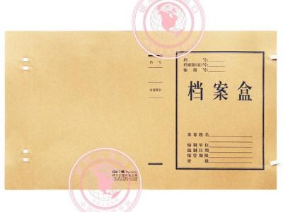 得力5920牛皮纸long8国际平台娱乐盒3cm背宽纸质加厚牛皮long8国际平台娱乐盒 A4收纳盒