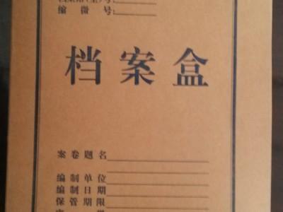 供应档案盒牛皮纸进口纸文书档案盒厂家直销a4档案盒和档案袋