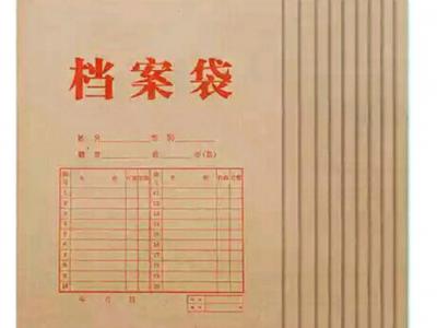 档案袋厂家|牛皮纸档案袋|档案盒|干部人事档案盒|档案盒