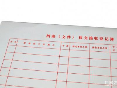盛益档案  档案夹目录纸   档案用品批发 量大从优