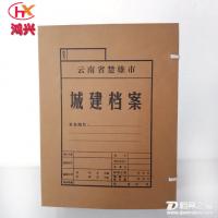 批发定做 城建相关资料档案盒 防水耐用房产档案盒 保存长久