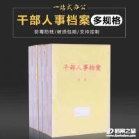 新标准A4干部人事档案盒干部档案盒新版塑料干部人事档案夹