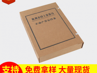 批发定制a4牛皮纸档案盒无酸纸文件盒牛皮纸进口纸订制