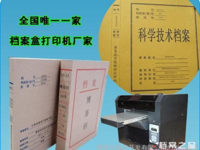 广东 政府部门专用小型 档案盒打印机 喷墨打印 没有噪音