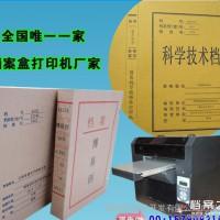 广东 政府部门专用小型 雷竞技竞猜盒打印机 喷墨打印 没有噪音