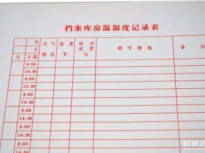 盛益档案  档案夹目录纸  档案用品批发 厂家直销