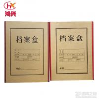 全木浆精制 硬纸板 档案盒 各种类目办公用品档案盒 厂家定做