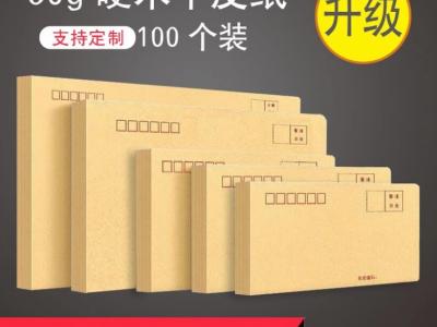 白黄色信封信纸牛皮纸定做订制订做印刷增值税发票专用工资袋信封