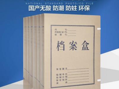 档案盒档案袋牛皮纸档案盒pvc档案无酸纸A4档案盒档案盒厂家