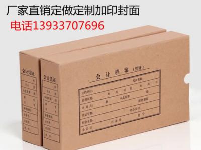 直销无酸纸会计凭证档案盒牛皮纸定做加印封面来图定制牛皮纸加厚