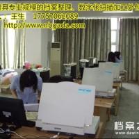 兴化档案整理外包