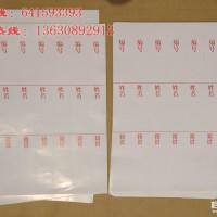 干部人事档案盒不干胶脊背条 背脊纸姓名籍贯单位脊背条订做批发