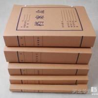 甘肃 无酸纸档案盒 档案袋 进口牛皮纸档案盒批发