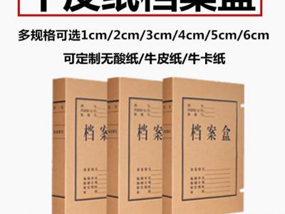 厂家直销a4牛皮纸档案盒可定制加印无酸纸来图定做加印logo