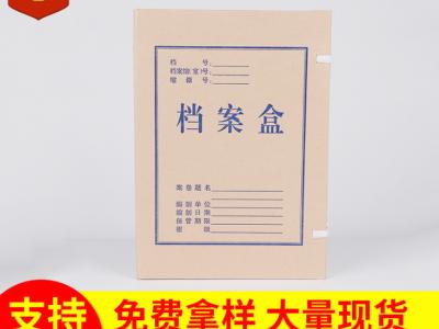 进口牛皮纸档案盒 A4文件无酸纸质档案盒 收纳档案盒