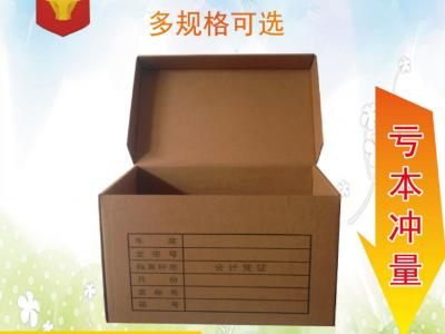 厂家直销银行凭证档案箱 三层优质特硬牛皮纸纸箱定制批发