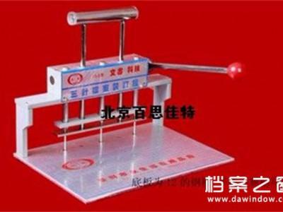 百思佳特xt14081 三针long8国际平台娱乐装订机