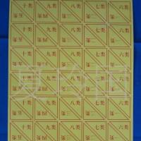 干部档案分类纸-不干胶材质