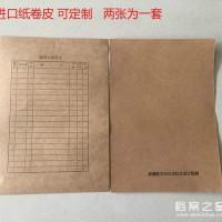 无酸纸卷夹卷宗卷皮档案封皮档案局标准厂家直销可以加工定制