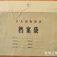 空白档案袋 空白牛皮纸档案袋 文件袋