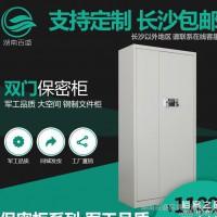 湖南长沙保密文件柜通体对开门带隔板电子密码铁皮柜档案柜保密柜