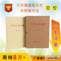 厂家直销纸质干部人事档案盒 牛皮纸无酸纸文件盒文件夹批发定制