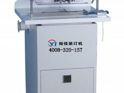 全自动线式档案装订机裕佳 YJ-QD500