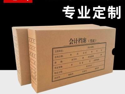 牛皮纸档案盒 会计文件凭证盒档案财务发票凭证盒直销