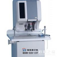 裕佳牌YJ-QD500全自动线式档案装订机
