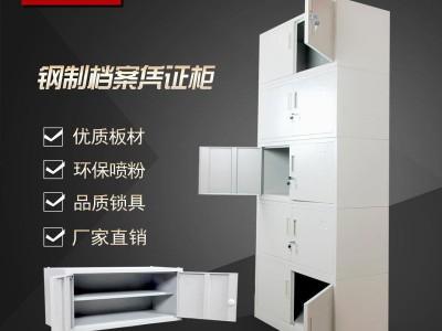 亿通钢制档案柜文件柜办公家具铁皮柜凭证柜