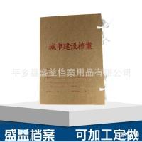 办公用品生产城市建设档案盒 加厚A4硬纸板档案盒 档案袋