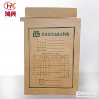厂家专业定做 居民健康标准质量档案盒 保险公司无酸纸档案盒