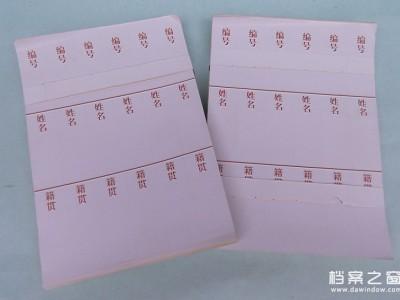 供应干部档案盒 、人事\\职工档案盒不干胶纸脊背条 分类角 200张包邮