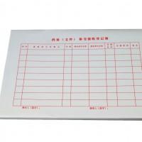 盛益档案  档案夹目录纸  档案用品批发  专业定制