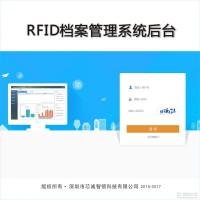 定制开发RFID智能化图书/档案管理应用系统信息化管理建设方案
