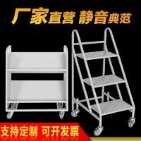 花鑫钢制图书馆书车书梯V型二层三层书车推车二步三步书梯静音轮