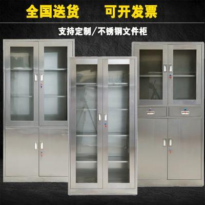 抽屉式办公储物柜器械柜304不锈钢文件柜 钢制资料档案柜子定制