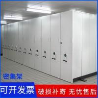 上海厂家密集架档案柜移动档案密集柜档案室密集架手动电动文件柜