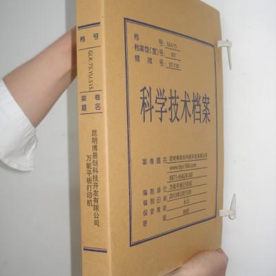 陕西档案盒打印机、档案盒脊背、封面打印机、档案盒文字打印机