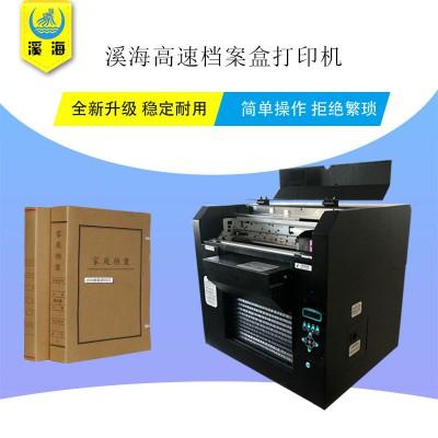 上海long8国际平台娱乐盒long8国际平台娱乐袋打印机 牛皮纸平板打印机 持久不褪色 厂家直销